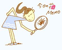 今日の花MEMOピンクB新220.jpg