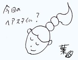 116今日のヘアスタイル2.jpg