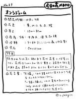 89オンシジュームMEMO.jpg