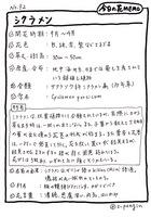 92シクラメンMEMO.JPG