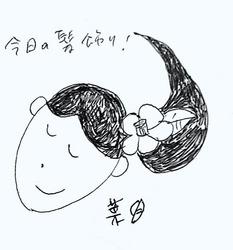 椿の髪飾り.jpg